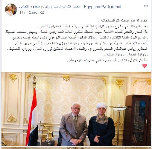 تدوينة محمود ياسين التهامى