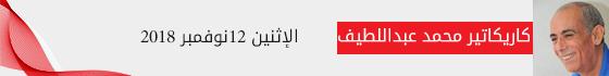 الكاريكاتير-عبد-اللطيف
