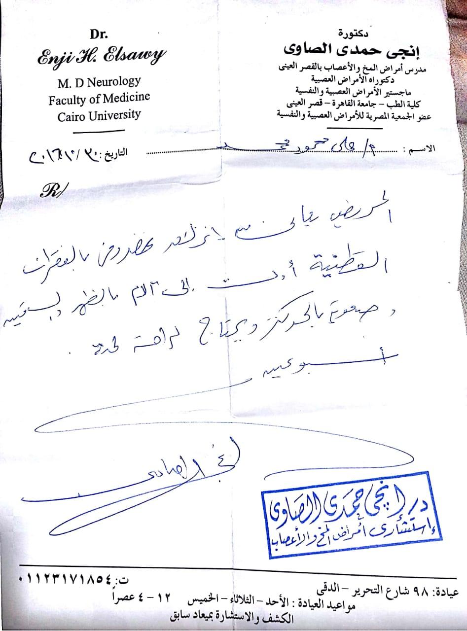 شهادات وتقارير طبية تثبت اصابة الحالة (2)