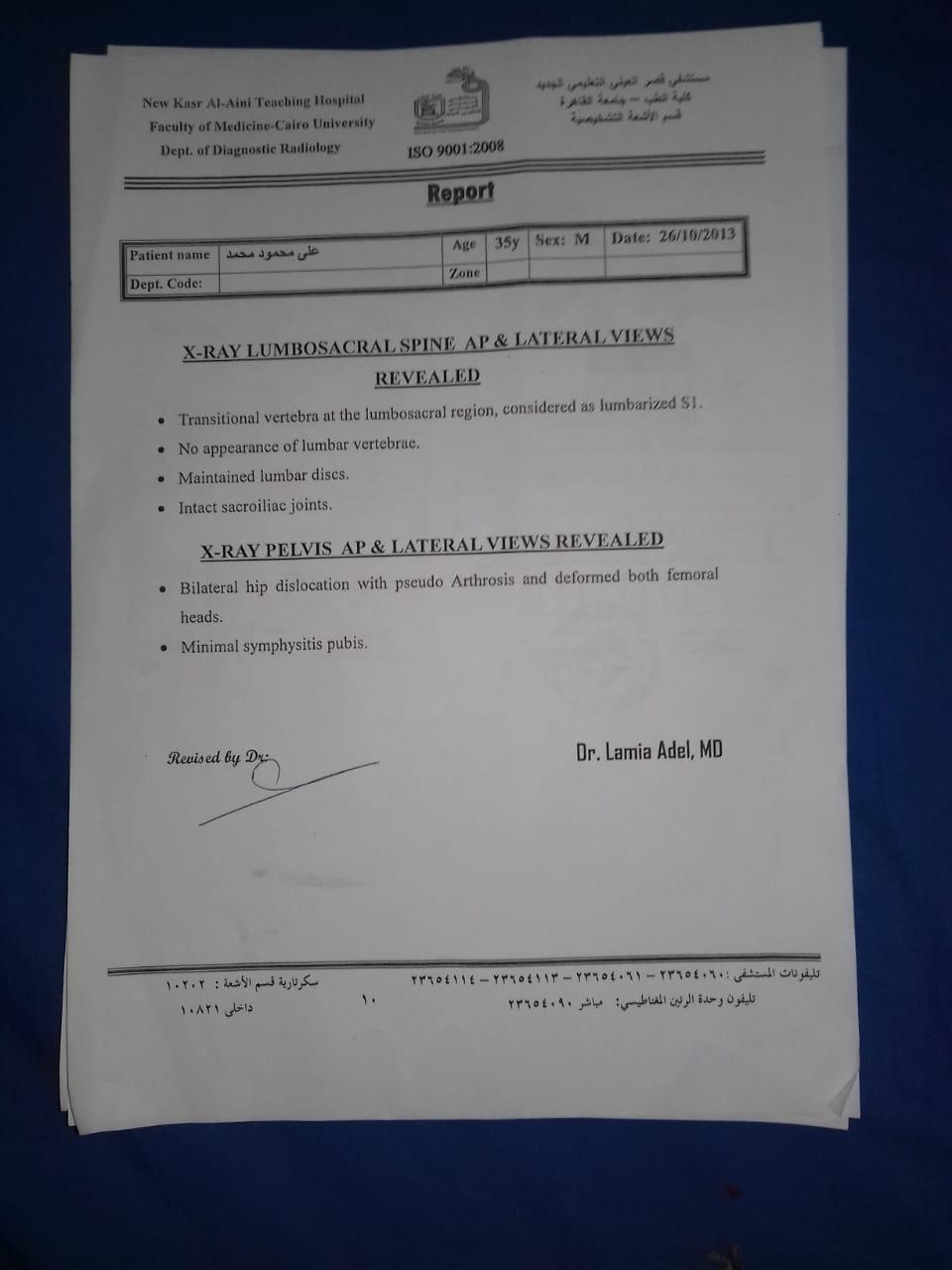 شهادات وتقارير طبية تثبت اصابة الحالة (7)