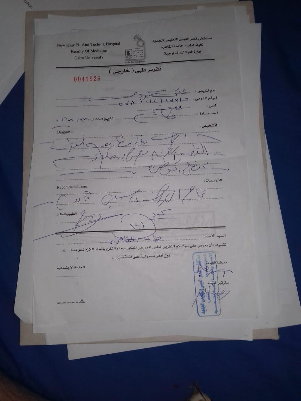 شهادات وتقارير طبية تثبت اصابة الحالة (3)