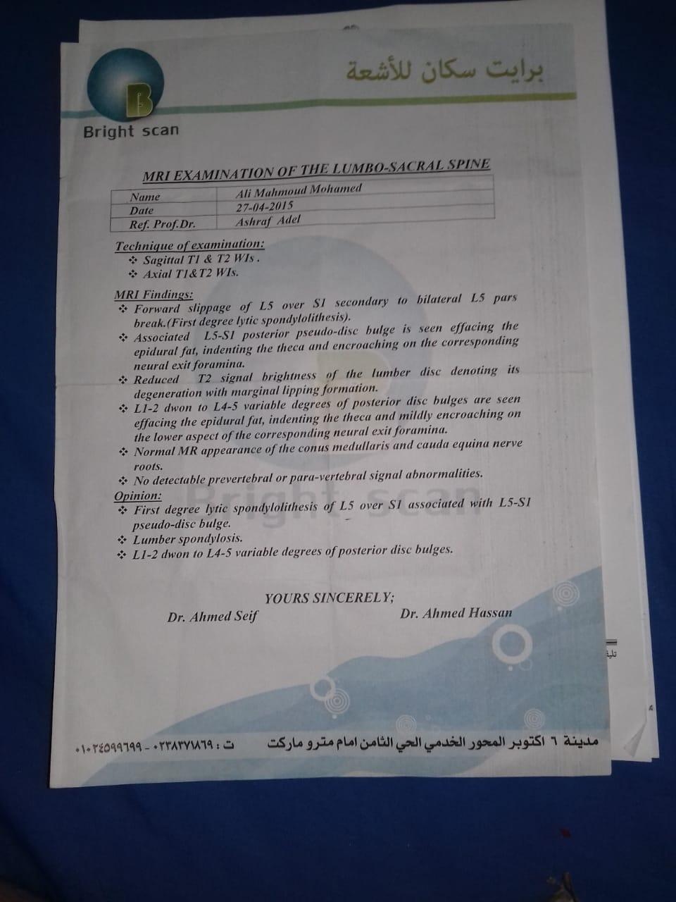 شهادات وتقارير طبية تثبت اصابة الحالة (1)