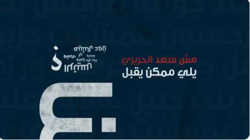 سعد الحريرى يدافع عن نفسه