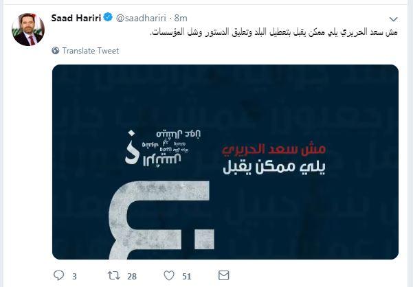 تدوينة سعد الحريرى على تويتر