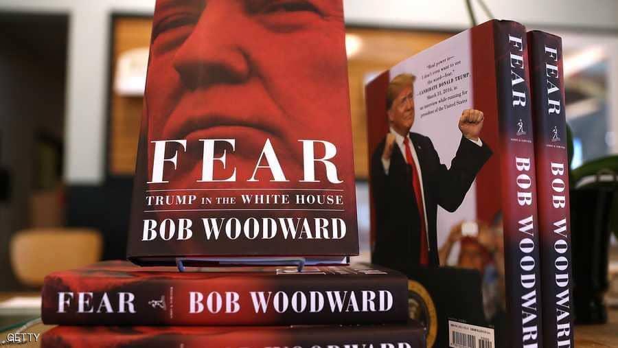 كتاب الخوف
