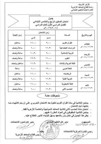 جدول امتحانات الفصل الدراسى (3)