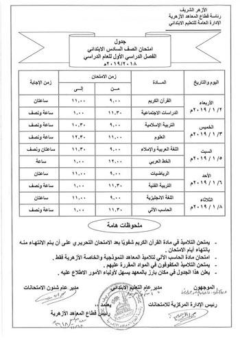 جدول امتحانات الفصل الدراسى (8)