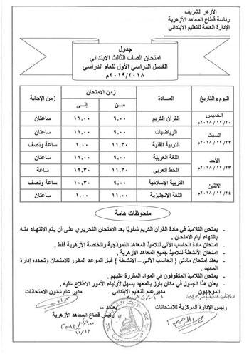 جدول امتحانات الفصل الدراسى  (1)