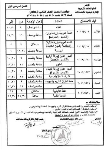 جدول امتحانات الفصل الدراسى  (13)