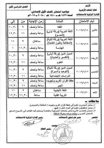 جدول امتحانات الفصل الدراسى (10)
