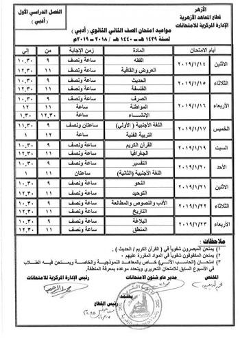 جدول امتحانات الفصل الدراسى (6)