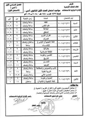 جدول امتحانات الفصل الدراسى (11)