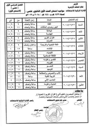 جدول امتحانات الفصل الدراسى  (4)