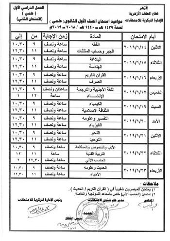 جدول امتحانات الفصل الدراسى  (5)