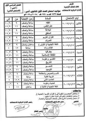 جدول امتحانات الفصل الدراسى (12)