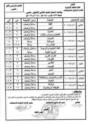 جدول امتحانات الفصل الدراسى (7)