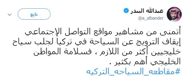 عبد الله البندر