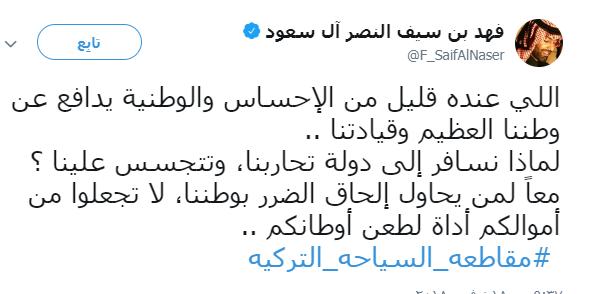 فهد بن سيف