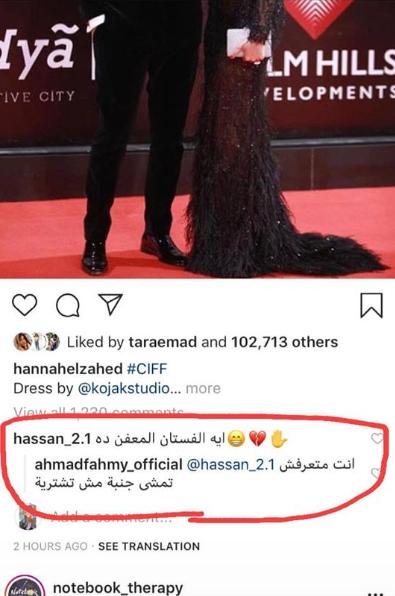 Ahmed Fahmy's response
