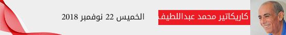 عبد-اللطيف