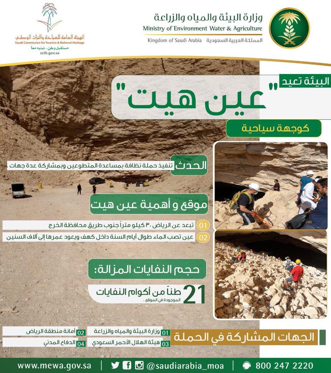 """جهود المملكة العربية السعودية لتنظيف عين """"هيت"""""""