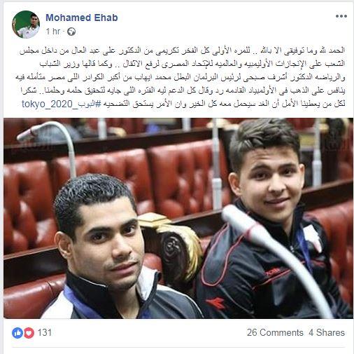 البطل الأوليمبى محمد إيهاب فى مجلس النواب