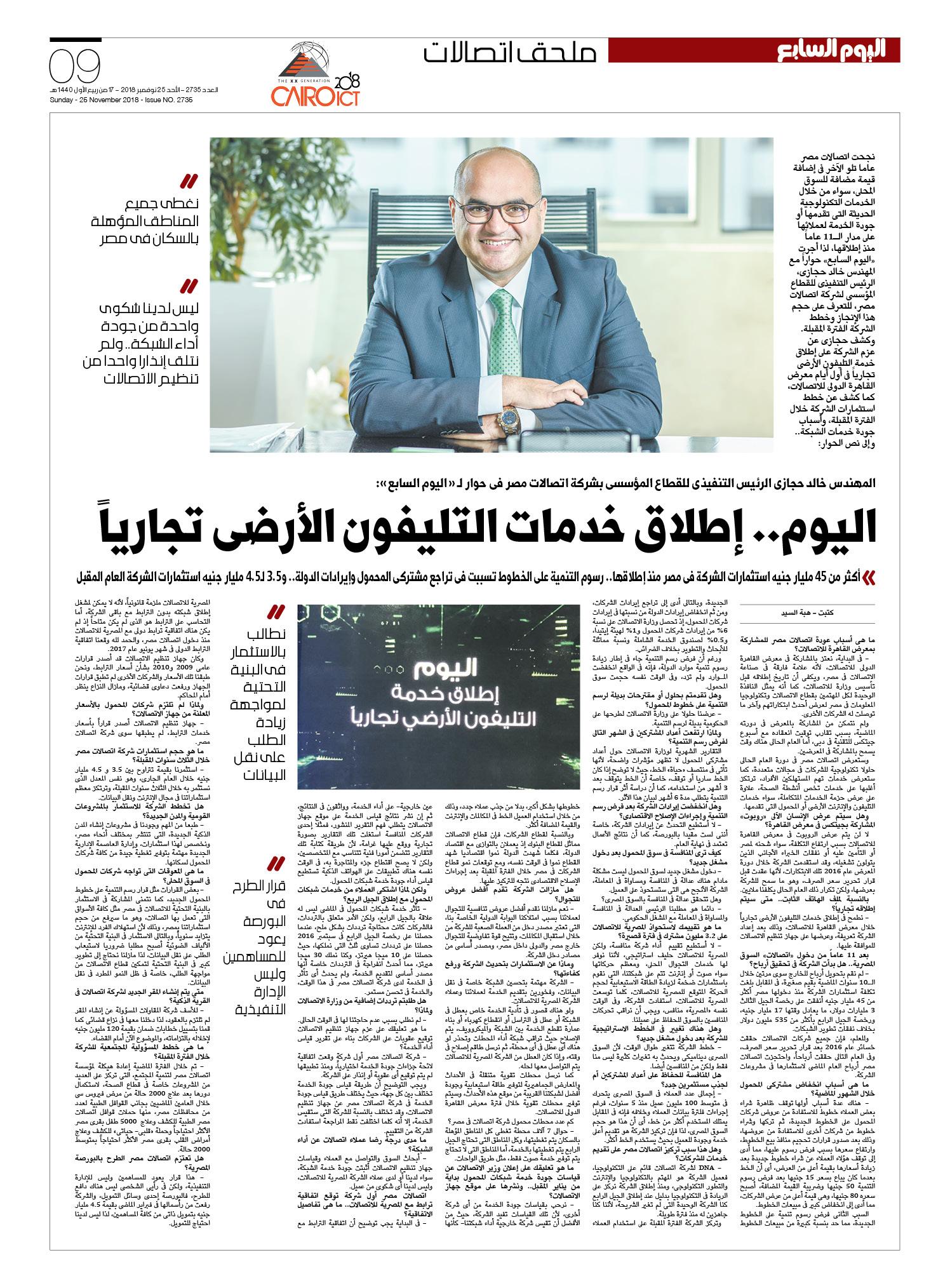 اليوم السابع يقدم أقوى ملحق اتصالات بمناسبة افتتاح معرض القاهرة