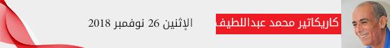 نموذج-الكاريكاتير-عبد-اللطيف