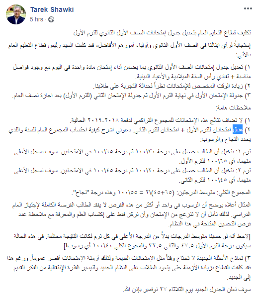 طارق شوقى على فيس بوك
