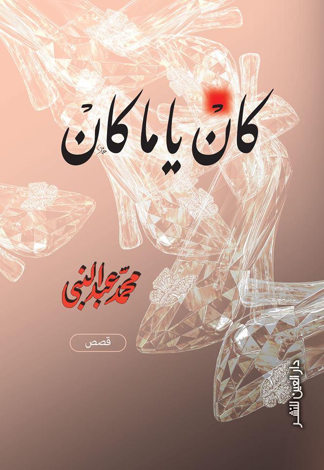 كان ياما كان مجموعة قصصية للكاتب محمد عبد النبى