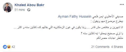 خالد أبو بكر على فيس بوك
