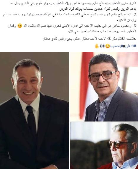 اخبار النادي الاهلي