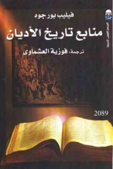 منابع تاريخ الأديان