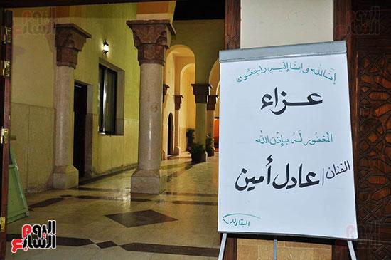 Condolences Adel Amin (1)