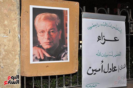 Condolences Adel Amin (7)