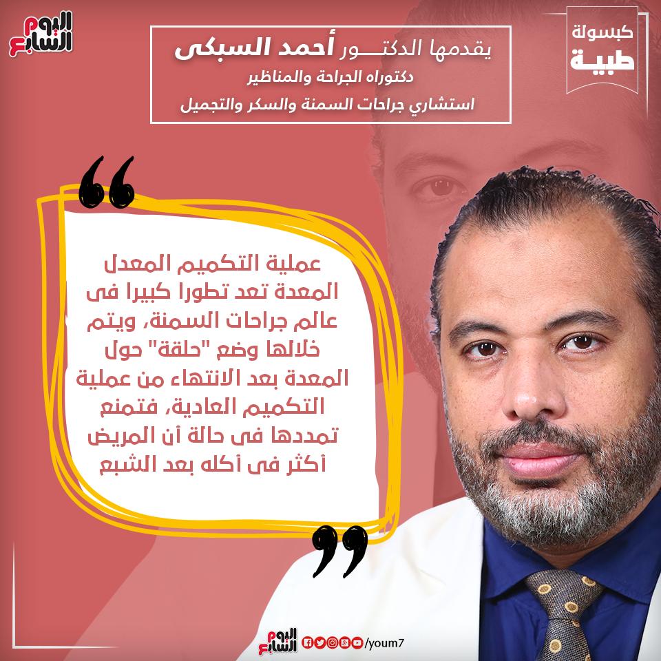 إنفوجراف دكتور أحمد السبكى يقدم معلومة طبية حول التكميم المعدل للمعدة