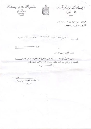 سرة شرقاوية تبحث عن مستحقات الأب المتوفى بالعراق فى إصابة عمل (8)