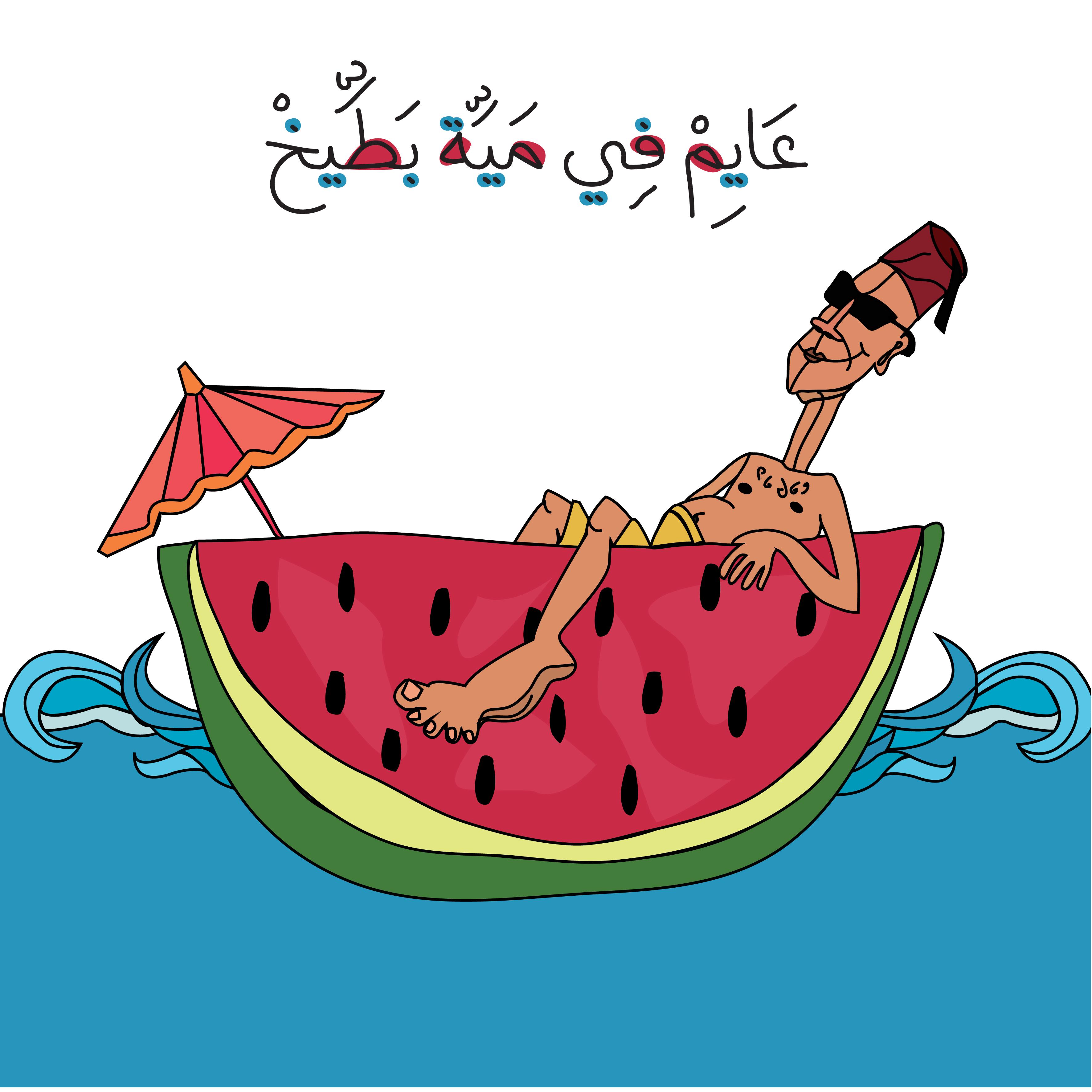 عايم في ماية البطيخ