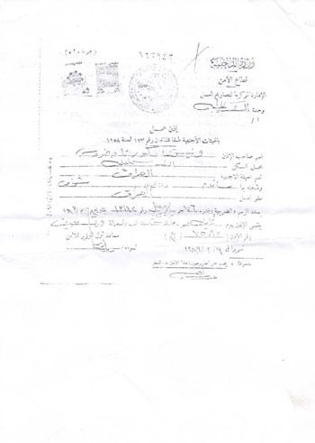 سرة شرقاوية تبحث عن مستحقات الأب المتوفى بالعراق فى إصابة عمل (3)