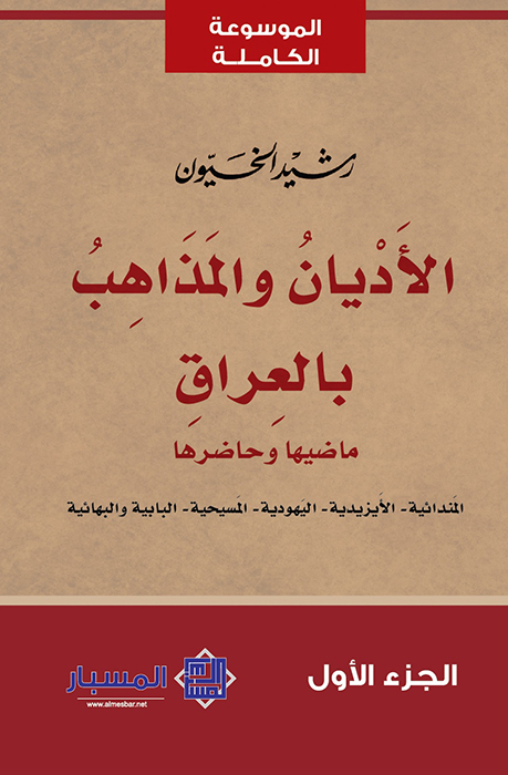 كتاب الأديان والمذاهب بالعراق.. ماضيها وحاضرها