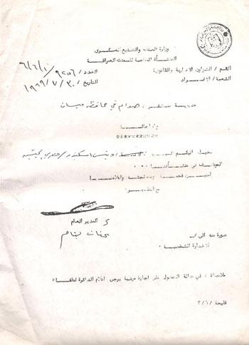 سرة شرقاوية تبحث عن مستحقات الأب المتوفى بالعراق فى إصابة عمل (9)