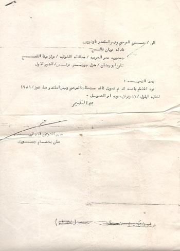 سرة شرقاوية تبحث عن مستحقات الأب المتوفى بالعراق فى إصابة عمل (2)