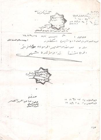 سرة شرقاوية تبحث عن مستحقات الأب المتوفى بالعراق فى إصابة عمل (7)