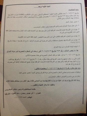 سرة شرقاوية تبحث عن مستحقات الأب المتوفى بالعراق فى إصابة عمل (10)