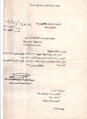 سرة شرقاوية تبحث عن مستحقات الأب المتوفى بالعراق فى إصابة عمل (4)