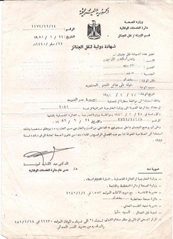 سرة شرقاوية تبحث عن مستحقات الأب المتوفى بالعراق فى إصابة عمل (5)