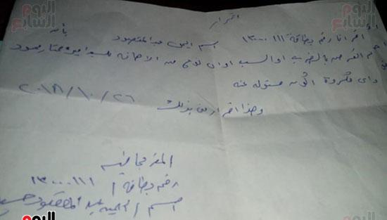 رقم-9-المتهم-وقع-علي-اقرار-بعدم-اهانة-زوجته-فقتلها-بعد-4-ايام-من-توقيعه-علي-الاقرار