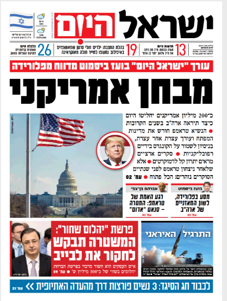 انتخابات التجديد النصفى فى عيون الصحافة الاسرائيلية
