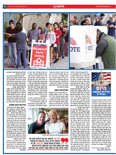 اهتمام اسرائيل بالانتخابات الأمريكية