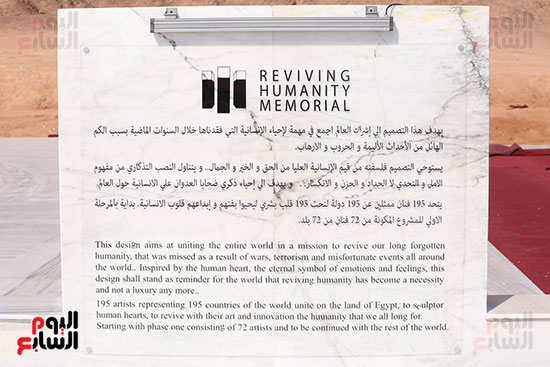 النصب التذكاري لإحياء الإنسانسية بشرم الشيخ (38)